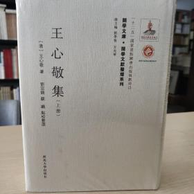 关学文库·文献整理系列:王心敬集(上下册)