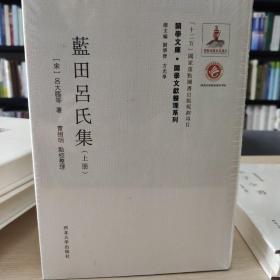 关学文库·文献整理系列:蓝田吕氏集