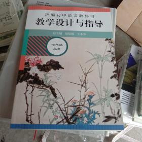 2020秋统编初中语文教科书教学设计与指导七年级上册(温儒敏、王本华主编)