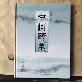 中国瓯菜(第1辑)
