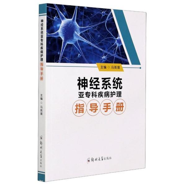 神经系统亚专科疾病护理指导手册