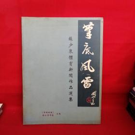 苏少泉体育新闻作品选集(苏少泉签赠松坡学社吕义国社长)