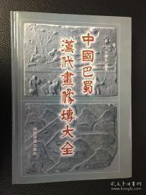 中国巴蜀汉代画像砖大全 十六开精装巨厚册 收录画像砖950种(库存书未使用)