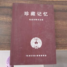 珍藏记忆-纪念宋焕章文集(宋海庆签名)