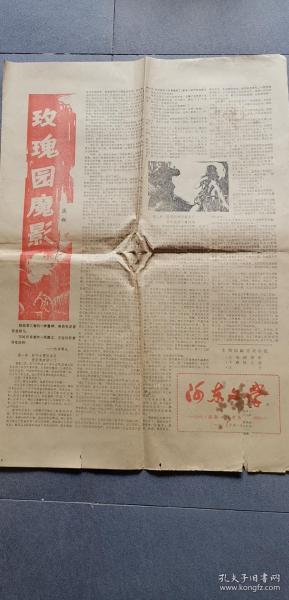 河东文学小说报
