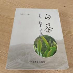 白茶科学技术与市场