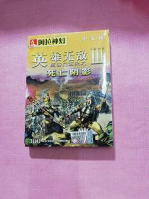 【游戏】魔法门系列之英雄无敌III死亡阴影(1CD+1本手册)