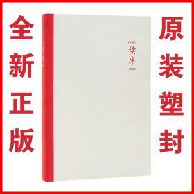 读库 2000 全新 正版 塑封 读库杂志