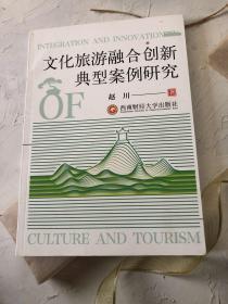 文化旅游融合创新典型案例研究