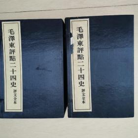 毛泽东评点二十四史(全两函线装本16册)〈2000年北京初版发行〉