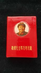 敬祝毛主席万寿无疆  北京 【学习资料】有多幅毛主席彩照和12张带林彪像,后边带地图,罕见(页内干净,无残缺)(正版现货)