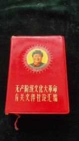 无产阶级文化大革命有关文件社论汇编 带林彪像《上下集》