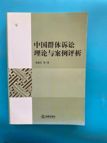 中国群体诉讼理论与案例评析