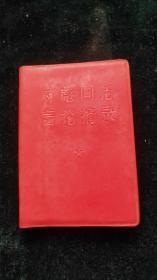 《林彪同志言论摘录》 1967年江淮动力厂编印,极少见版本