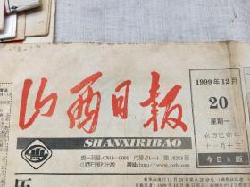山西日报,99/12/20(澳门回归)
