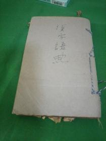 民国线装学生小字典一本如图