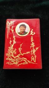 毛主席诗词( 注释1969年北京,林彪内有彩像)被剪掉还有很多黑白照片大量题词。64开302页。