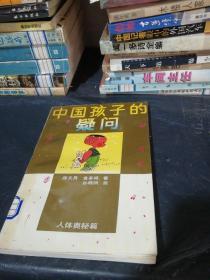 中国孩子的疑问:人体奥秘篇