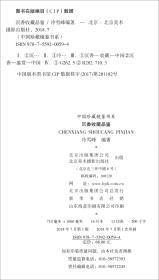 中国珍藏镜鉴书系:沉香收藏品鉴(铜板)