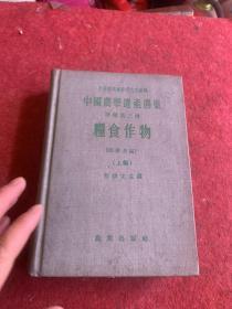 中国农学遗产选集甲类第三种粮食作物(上编)1959年一版一印
