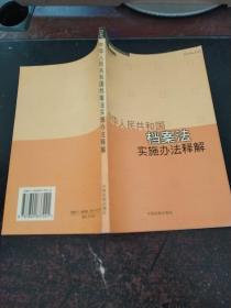 中华人民共和国档案法实施办法释解