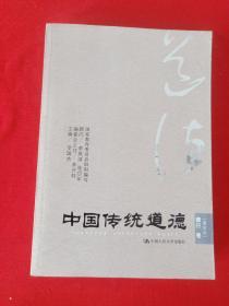 中国传统道德·德行卷(重排本)