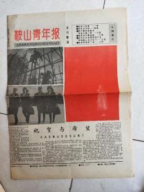 鞍山青年报  (试刊)