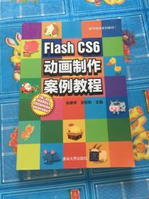 Flash CS6动画制作案例教程、