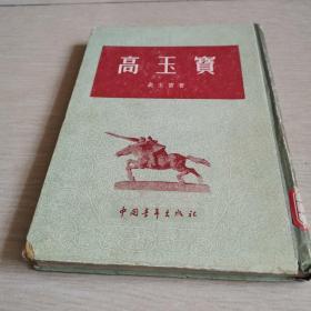 高玉宝(全一册精装本)〈1955年北京初版发行〉