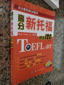 高分新托福120系列:高分新托福阅读120(第2版)