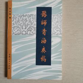 豫师青海奏稿(全一册)〈1981年青海出版发行〉