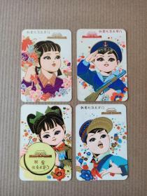 1977年(我爱北京天安门)年历卡四枚
