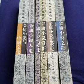 金庸小说研究系列六本合售 陈墨