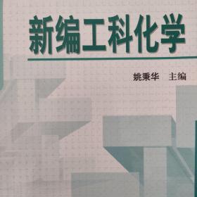 新编工科化学/21世纪高等院校教材