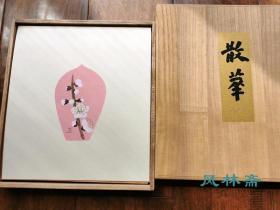 《散华》十二大师十二月小版画 精致小画套装 附桐木箱 日本文化勋章画家携手为东大寺作