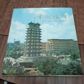 中国旅游(郑州 洛阳 安阳 林县)6-1