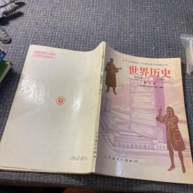 九年义务教育三年制 初级中学教科书 世界历史 第二册