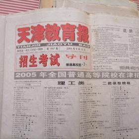 天津教育报 招生考试导刊 2005年3月20日(4版)