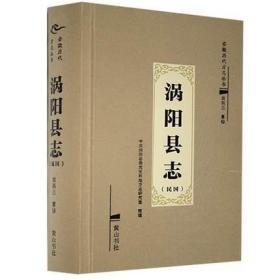 涡阳县志(民国 16开精装 全一册)