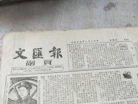文汇报—副页