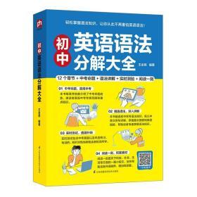 初中英语语法分解大全(轻松掌握语法知识,让你从此不再害怕英语语法!)