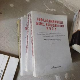 中华人民共和国刑事诉讼法条文释义、相关法律法规及司法解释实务全书