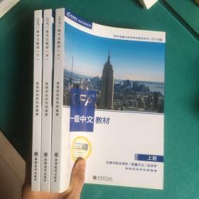 CFA?一级中文教材(全三册)