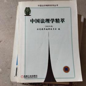 中国法理学精萃.2002年卷