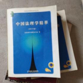 中国诉讼法学精萃(2003年卷)