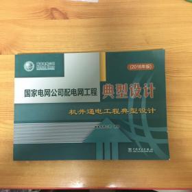 国家电网公司配电网工程典型设计机井通电工程典型设计(2016年版)