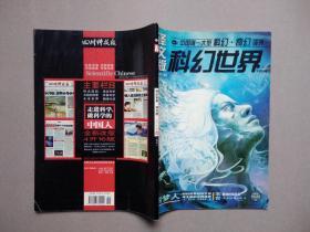 科幻世界译文版 2007.03(主打:猎梦人)