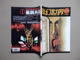 科幻世界译文版 2007.08 (主打长篇:提嘉娜 下部,普拉特老宅,大城小事,怪物)