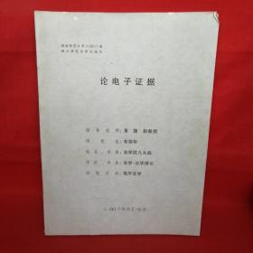 湖南师范大学2002届硕士研究生学位论文:论电子证据(研究生车丽华签赠松坡学社吕义国社长)