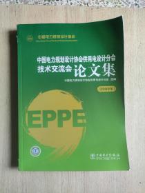 中国电力规划设计协会供用电设计分会技术交流会论文集(2009)
